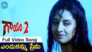 Endukamma Prema Prema Song - Gaayam 2 Movie Songs - Jagapathi Babu - Vimala Raman