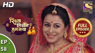 Rishta Likhenge Hum Naya  - Ep 58 -  Full Episode -  25th January, 2018