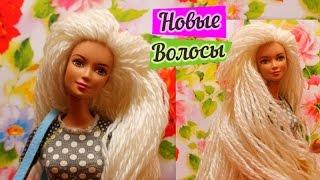 Как ПЕРЕПРОШИТЬ КУКЛЕ ВОЛОСЫ * Как сделать кукле волосы? * Doll Crafts