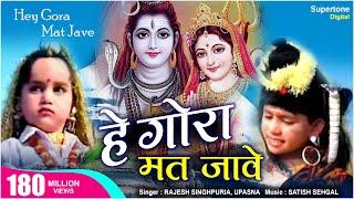 getlinkyoutube.com-हे  गौरा मत  जावे  ॥ भाँग घोटन की कहता होगा  || भोला धूम मचावे  || RAJESH SINGHPURIA