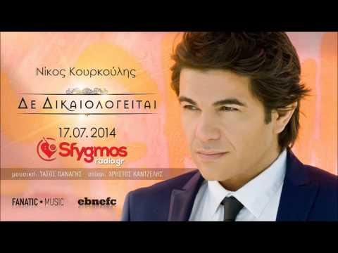 Νίκος Κουρκούλης - Δε δικαιολογείται 2014   Sfygmos Radio(πρώτη μετάδοση)