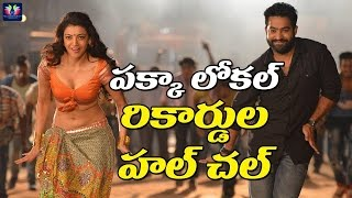 Janatha Garage Pakka Local Video Song Sets Record in Youtube | Kajal Aggarwal |Telugu Full Screen