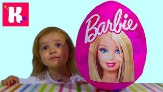 getlinkyoutube.com-Барби киндер большое яйцо с сюрпризом открываем игрушки Giant surprise egg Barbie toys