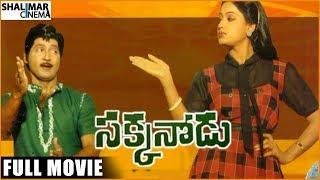 getlinkyoutube.com-Sakkanodu Telugu Full Length Movie || Shoban Babu, Vijayashanti