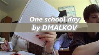 getlinkyoutube.com-Один день из школы/One school day/Егэ/Школа номер 18,Владивосток,патимейкер