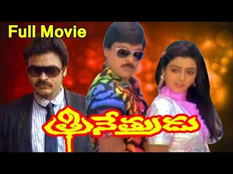 Trinetrudu Full Movie