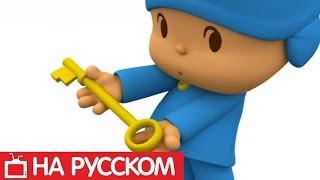 getlinkyoutube.com-Покойо на русском языке - Все серии подряд - Сборник 4