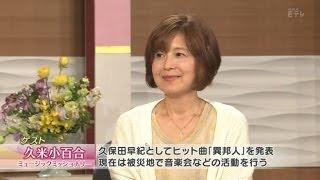 getlinkyoutube.com-NHK 短歌 2014.2.16 ゲスト: 久米小百合(久保田早紀)(ミュージックミッショナリー)