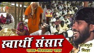 Bhojpuri Super Hit Birha Vijay lal yadav || स्वार्थी संसार  - विजय लाल यादव ||