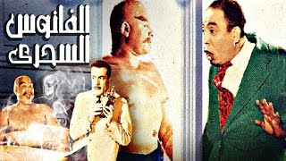 getlinkyoutube.com-Al Fanos Al Sehry Movie |  فيلم الفانوس السحري