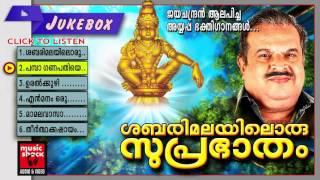 getlinkyoutube.com-Ayyappa Devotional Songs Malayalam | Sabarimalayiloru Suprabhatham | Hindu Devotional Songs Jukebox