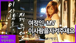 "getlinkyoutube.com-여정인의 MV ""이 사람을 지켜주세요"" 뮤직비디오  2013.6."