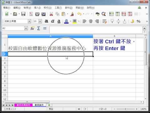 LibreOffice Calc 教學_多行文字輸入