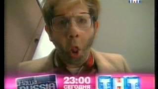 getlinkyoutube.com-Анонс и Реклама (ТНТ 2008г.)