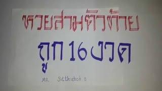 getlinkyoutube.com-สูตรคำนวณหวยแม่นๆ สามตัวท้าย  เข้า16งวด!! 30 ธค 2558
