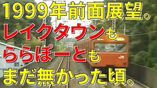 getlinkyoutube.com-34 ちょっと昔の武蔵野線103系前面展望 レイクタウン・新三郷造成前【1999年】
