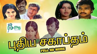 getlinkyoutube.com-Puthiya Sagaptham Vijayakanth Super Hit Tamil Full  Movie-Tamil Hit Action Movie