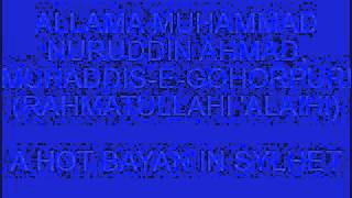 getlinkyoutube.com-SHAYKHUL HADITH ALLAMA NURUDDIN AHMAD GOHORPURI (R.A) - SYLHET ALIYA MAT 2002