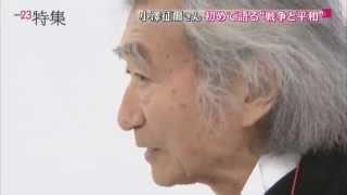 getlinkyoutube.com-小澤征爾 79歳の音楽