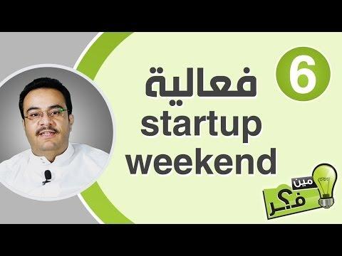 مين فكر 6 - فعالية startup weekend