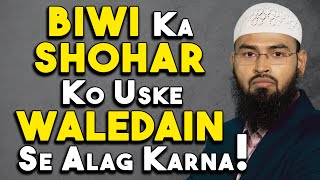 Kya Biwi Apne Shohar Ko Shadi Ke Bad Uske Waldain Se Alag Kar Sakti Hai By Adv. Faiz Syed width=