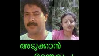 getlinkyoutube.com-Adukkan Entheluppam 1986: Full Malayalam Movie Mammootty | Karthika | Valsala Menon | Ragini