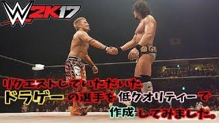 getlinkyoutube.com-【WWE2K17】低クオリティーでドラゲーの選手を作成「YAMATO対戸澤陽」