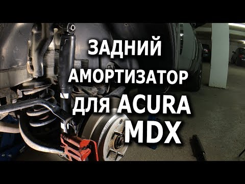 Замена заднего амортизатора для Acura MDX 2008