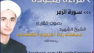 سورة الزمر قراءة مجودة بصوت الشيخ الشهيد مصطفى رعد العزاوي النقشبندي