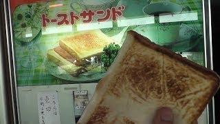 getlinkyoutube.com-Grilled Sandwich Vending Machine ~ トーストサンド自動販売機 オートレストラン 鉄剣タロー