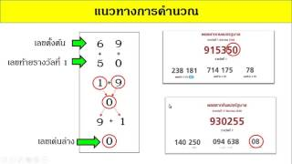getlinkyoutube.com-สูตรโคตรเลขเด่นล่าง จับคุ่กับมังกรเมรัย งวดที่แล้วเข้าแบบเปรี้ยงๆ ตัวเดียวจบ