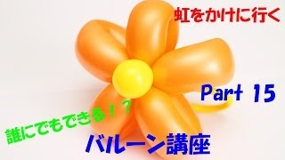 "getlinkyoutube.com-【バルーンアート講座】Part 15 フラワーバンド編【作品作り】 How to make the Balloon modelling "" flower ornament """