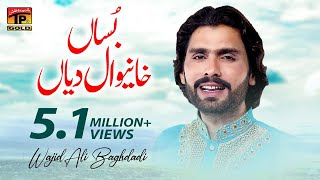 Bussan Khaneval Diyan   Wajid Ali Baghdadi   Saraiki Song   New Saraiki Songs   Thar Production
