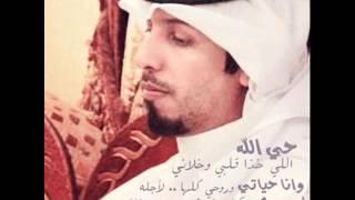 getlinkyoutube.com-حي الله  اللي خذ قلبي وخلاني  - جديد حمد البريدي