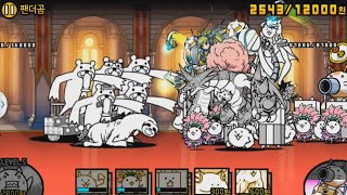 [모바일게임] 냥코대전쟁 이벤트 스테이지 - 곰 다섯마리!! 부부냥코!!