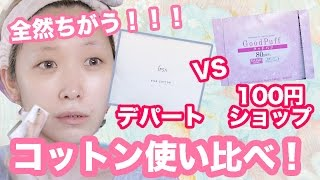 getlinkyoutube.com-【100均vsデパート】コットン使い比べてみた!【スキンケア】 My skin care - DAISO cotton vs expensive cotton
