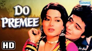 getlinkyoutube.com-Do Premee (HD) | Rishi Kapoor | Moushumi Chatterjee | Om Prakash | Deven Verma | - Old Hindi Movie