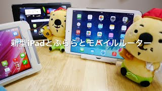 getlinkyoutube.com-【雑談かじま話】新型iPadとぷららとモバイルーター