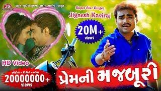 Prem Ni Majburi   Jignesh Kaviraj   New Song   HD Video Song   પ્રેમ ની મજબૂરી