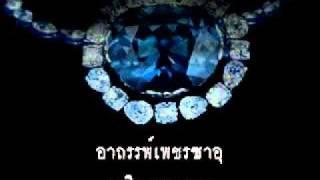 getlinkyoutube.com-อาถรรพ์เพชรซาอุ - เพลิน พรหมแดน