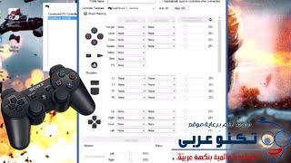 getlinkyoutube.com-تشغيل يد PS3 على الكمبيوتر بطريقة جديدة | Run PS3 controller on PC