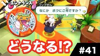 【実験】妖怪ウォッチバスターズ赤猫団/白犬隊 鬼吉メダルのQRコード読み取るとどうなる!? #41 Yo-kai Watch