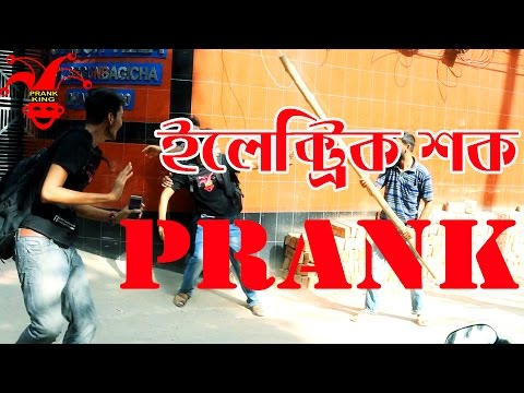 ইলেক্ট্রিক শক | New Social awareness Prank - Electric shock | Prank King Entertainment