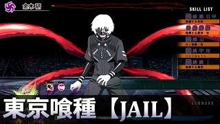 【東京喰種JAIL】-番外編- 別ルートを辿る#5【実況】~vs金木研~