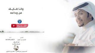 صالح اليامي - وانا ضايق من وداعه |  من البوم صدى صالح 2016