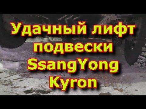 Удачный лифт подвески SsangYong Kyron или правильный лифт подвески/Lift Suspension