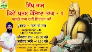 getlinkyoutube.com-Sikh Raj Kive Khatam Hoyeya Part - 1 (Media Punjab Radio)
