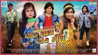 Vikram Thakor   Ek Radha Ek Meera   Official Trailer   Mamta Soni, Reena Soni   New Gujarati Movie