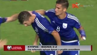 Euro 2018   Cyprus VS Bosnia Highlights