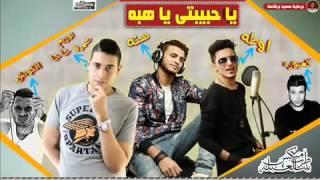 getlinkyoutube.com-مهرجان يا حبيبتى يا هبه توزيع الدكتور عمرو حاحا النسخه الاصلية
